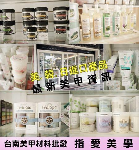 【台南美甲材料批發】【網購、可宅配】指愛美學|尋找已久的美國進口Gena產品,在台南就買得到!