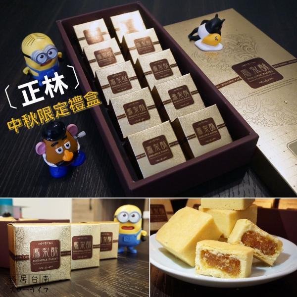 【台南伴手禮】【中秋禮盒】正林烘焙坊|有溫度的心意,送禮就是要從裡到外都體面!