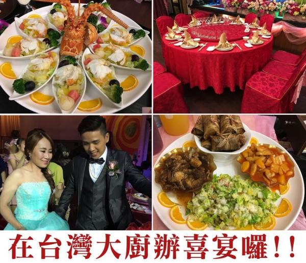 【台南婚宴場地推薦】台灣大廚|菜色精緻創新,感受不一樣的婚宴場地!
