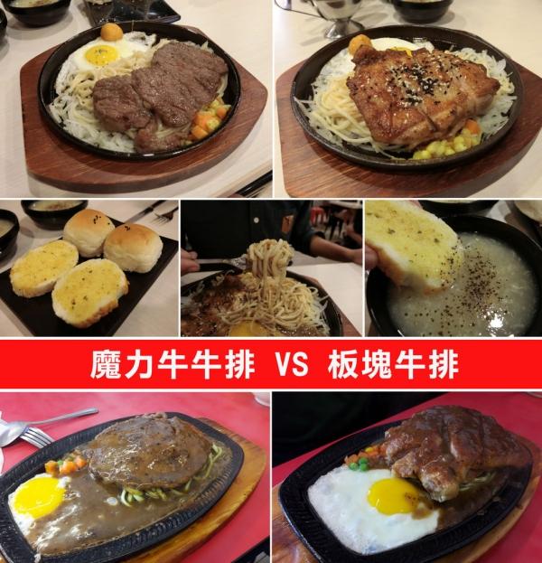 【台南平價牛排】新興霸主//魔力牛牛排// VS. 曾經的最愛//板塊牛排//