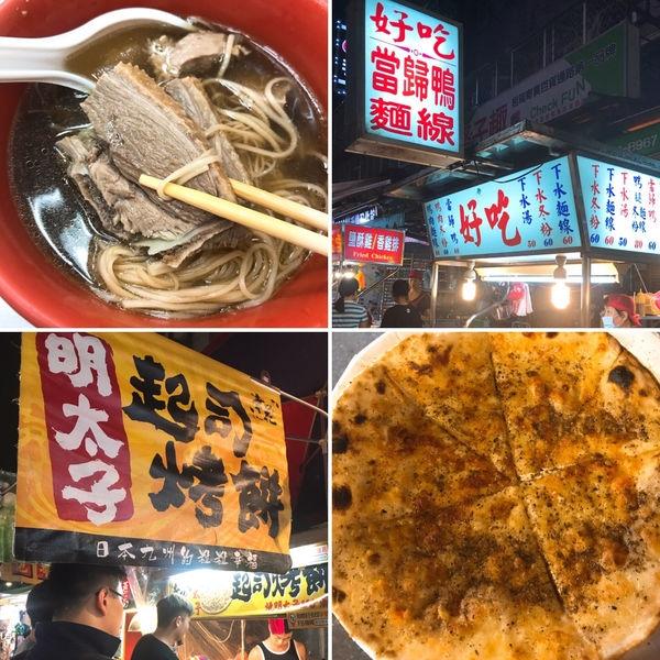 [台北樂華夜市] 60元銅板美食之好吃當歸鴨麵線X明太子起司烤餅