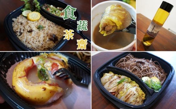 【台南素食】食蔬茶齋|素食便當帶著走!輕鬆吃進養生,健康又均衡!