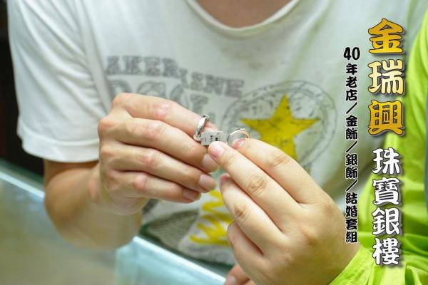 【台南珠寶銀樓】【安南區】金瑞興珠寶銀樓|婚戒尋覓記!終於在40年老店找到屬於我們的幸福(款式新穎、選擇多)!