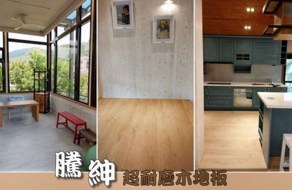 【居家裝潢】【超耐磨地板推薦】騰紳超耐磨木地板PERGO,打造舒適居家環境!(大推施工仔細負責的師傅)