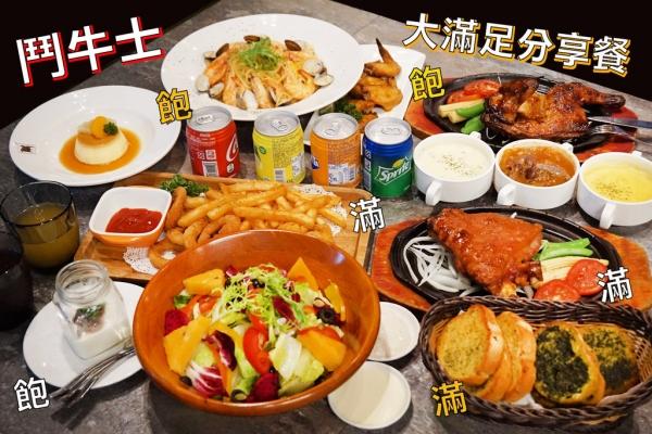 【台南排餐】【台南火車站周邊美食】鬥牛士經典牛排|開趴必備|超值多人分享餐|聚會好夥伴
