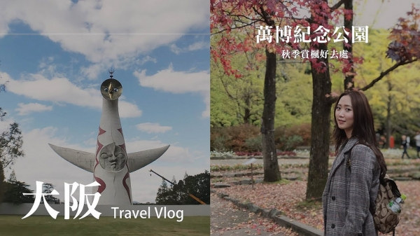 【旅遊】Osaka Vlog #2 大阪 萬博紀念公園 秋季賞楓好去處 Travel Vlog 2017│Hey I'm Alice