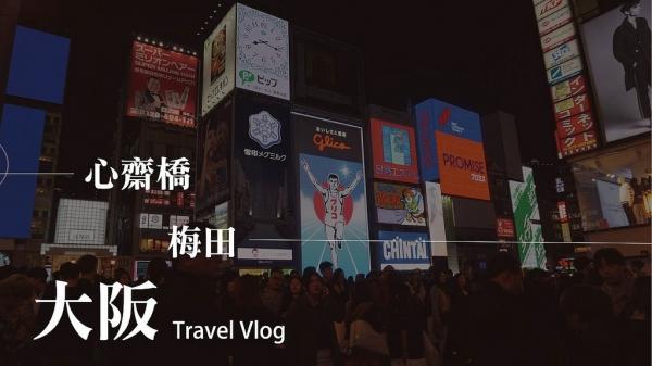 【旅遊】Osaka Vlog #1 大阪、梅田、心齋橋 Travel Vlog 2017│Hey I'm Alice