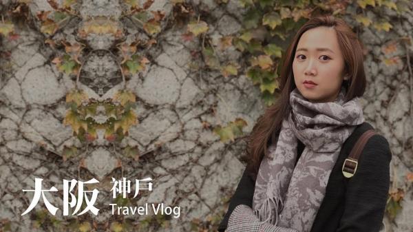 【旅遊】Osaka Vlog #4 大阪 神戶、神戶港、牛肉可樂餅 Travel Vlog 2017│Hey I'm Alice