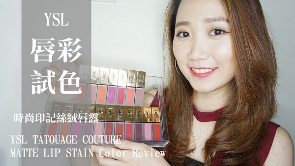【彩妝】YSL時尚印記絲絨唇露 18全試色 TATOUAGE COUTURE MATTE LIP STAIN Color Review│Hey I'm Alice