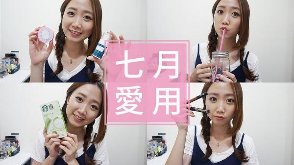 【影音】7月愛用品 July Favorite 杯子 星巴克抹茶粉 彩妝 !!│Hey I'm Alice