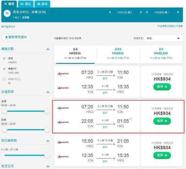 香港-首爾 機票1.jpg