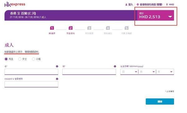香港-首爾 機票5.jpg