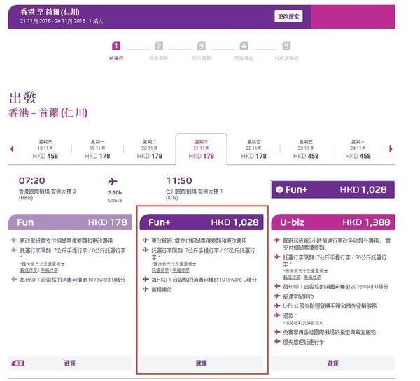 香港-首爾 機票4-1.jpg