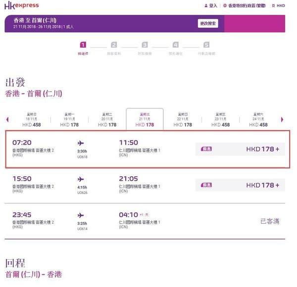 香港-首爾 機票4.jpg