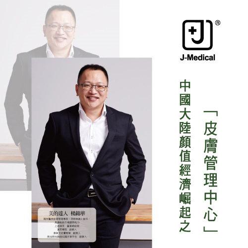 中國大陸顏值經濟崛起之「皮膚管理中心」