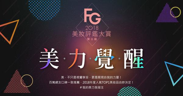 FG美妝大賞_美力覺醒_活動官網 (1).jpg