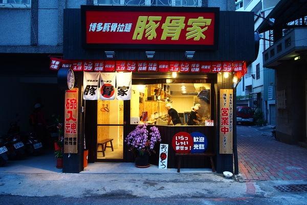 台南中西區  一碗入魂!!!豚骨家博多豚骨拉麵