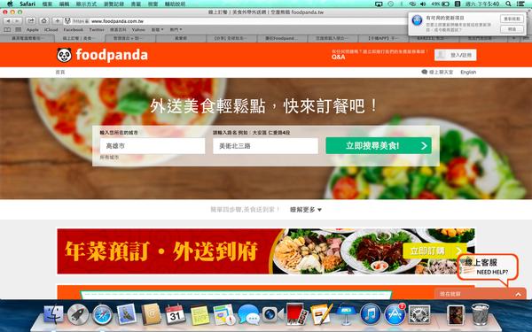 免出門 懶人外食族專用  Foodpanda空腹熊貓