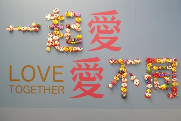 花旗聯合勸募活動第22屆 安雞樂業之轉扭蛋做公益 x 一起愛 愛不同 月捐500元