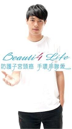 公益活動    一起戴上Beauti4 Life加油手環  為癌症朋友們加加油~!!!