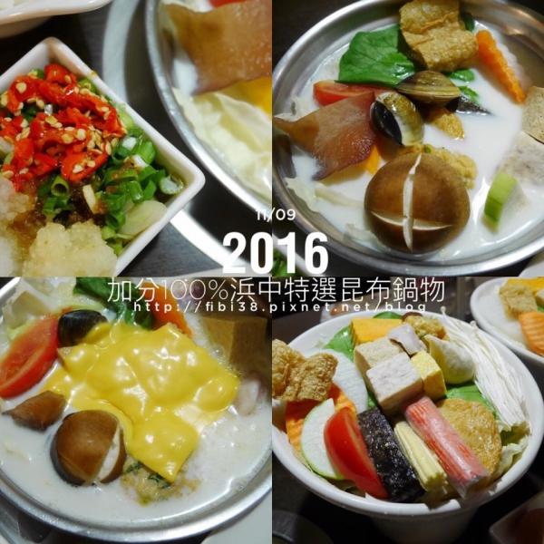 食大安/冬天就是要吃牛奶鍋 加分100%浜中特選昆布鍋物 白醬鍋好好吃!!!!
