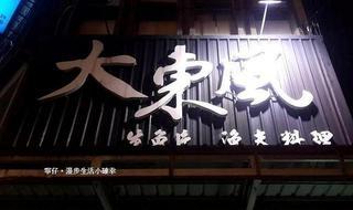 【花蓮】大東風漁夫料理-無菜單的隨機海鮮料理