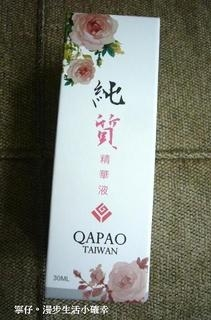 Q阿寶純質精華液