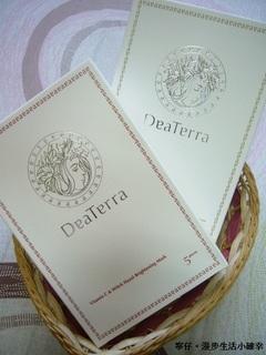 DeaTerra大地女神蜂王乳魚子醬+維他命C金縷梅面膜-身心肌同步美麗