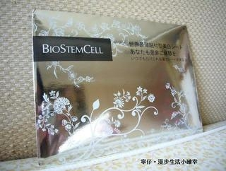 BSC超薄美白精華貼膜