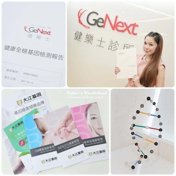 【健檢】大江基因檢測  GeNext健樂士診所~ 像算命般的「算病」預測風險、趨吉避凶!(文末有超優惠折扣)