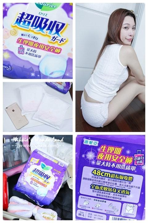 【。(貼身) 蕾妮亞Laurier 生理期夜用安全褲~ 褲型衛生棉讓你完全安心一覺到天亮(贈獎)*】
