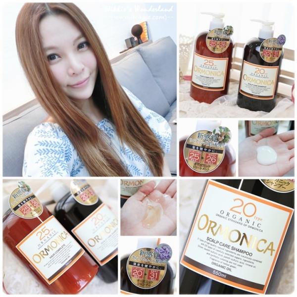 【。(護髮) 日本Ormonica 植粹洗髮精、植粹護髮乳~ 既滋養又清爽的自然系草本秀髮保養*】
