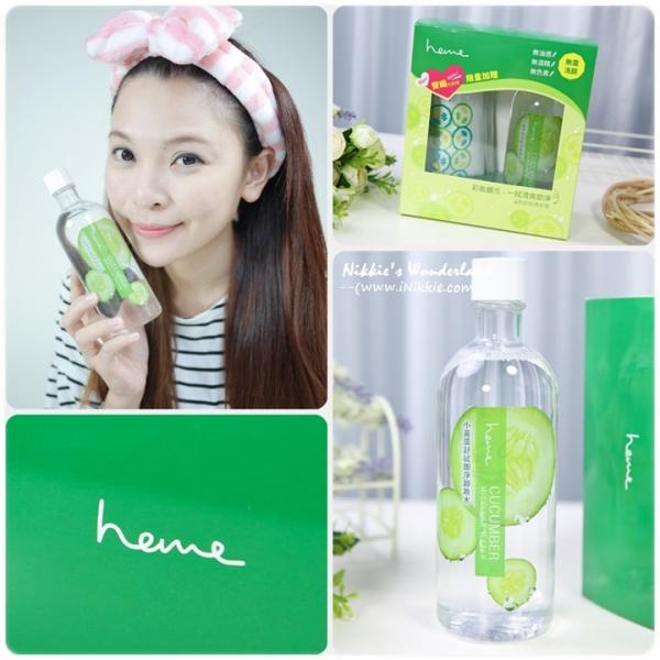 【卸妝】heme喜蜜 小黃瓜舒拭即淨卸妝水~ 傳統天然配方、全新清潤好感的卸妝品!