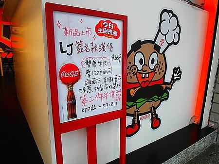 [速購易] 會噴肉汁的美味漢堡~LJ Burgers
