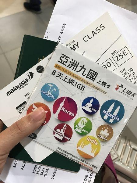 [馬來西亞 沙巴] 七淘卡出國上網 亞洲多國 4G上網卡 8天 3GB 方便又划算