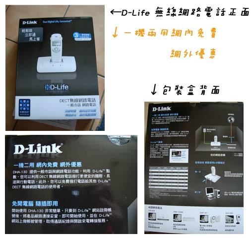 省錢找方法~用網路電話省錢D-Link網路電話