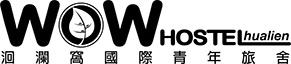 [花蓮市區] 高C/P值-溫馨時尚的背包客棧~洄瀾窩國際青年旅社