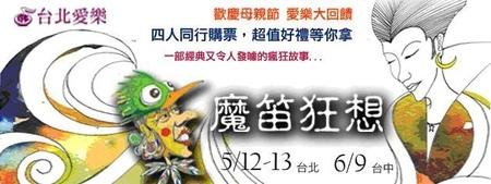 愛樂劇工廠-魔笛狂想音樂劇5/12、13台北國父紀念館魔幻豋場