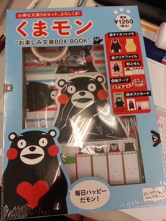 [開箱] 日本人好幸福之Kumamon 文具組合