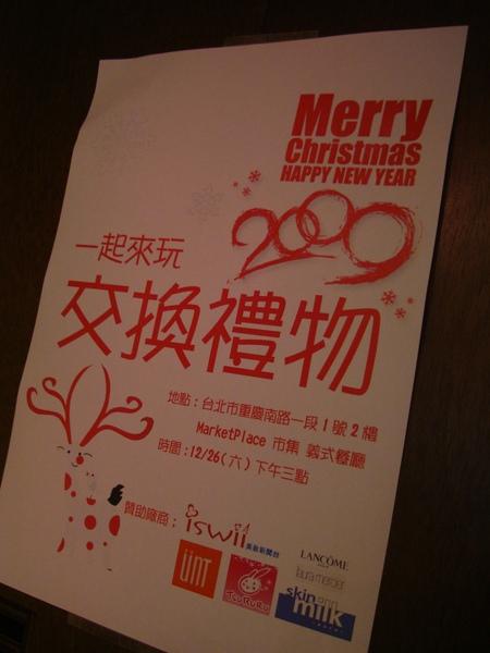 2009 一起來玩x交換禮物--美妝聖誕趴~成功!!現場大直擊!!