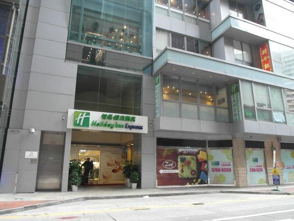 [港澳 2016迎曙光] 可以待到下午在退房超棒 香港銅鑼灣智選假日飯店(Holiday Inn Express Causeway Bay Hong Kong)