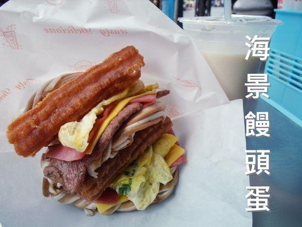 [台北 板橋] 江子翠捷運站 太和豆漿 超彭派海景饅頭蛋+油條