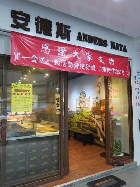 [台北 北投] 石牌捷運站~不用飛澳門也能吃到正宗葡式蛋撻 安德斯葡式蛋撻Anders Eric
