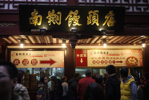 [上海] 三天兩夜自助行day2-2:一直吃:南翔包子+上海本幫菜+黃埔江夜遊