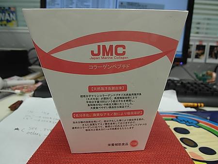 超推!!!無腥味好入口~JMC海洋魚鱗膠原蛋白