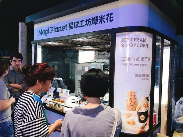 [台北 團購] 信義ATT - Magi Planet星球工坊 金釀啤酒優格爆米花霜淇淋 辦公室點心