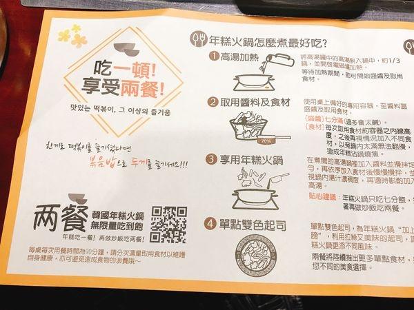 [台北 東區]聚餐CP值超高 兩餐‧韓國年糕火鍋299元吃到飽!