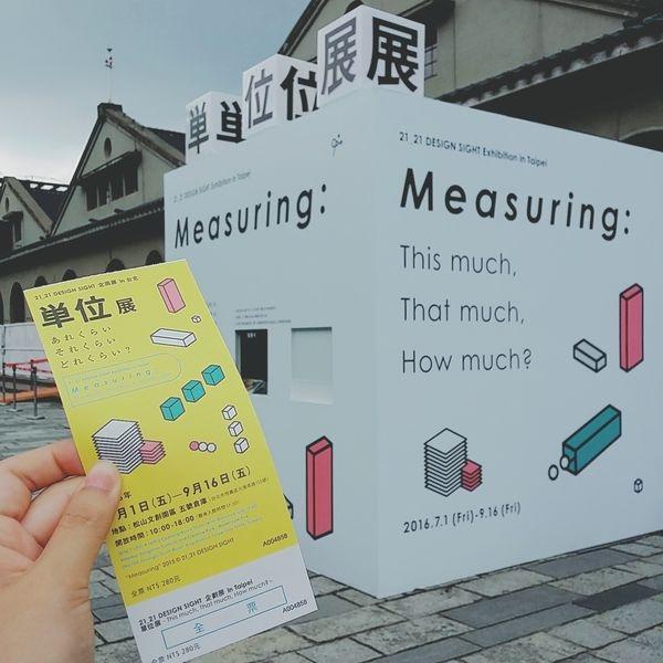 [台北松菸] 來自東京21_21 DESIGN SIGHT的單位展,貼近日常生活中單位的趣味展覽
