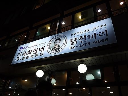 韓國必吃餐廳~好懷念!!好想馬上買機票飛往韓國!!