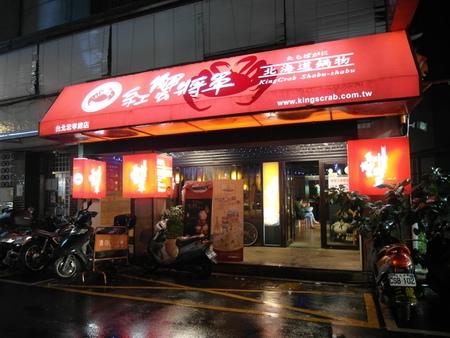 [台北東區] 紅蟹將軍。帝王蟹吃到飽。